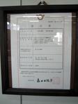 嘉田由紀子滋賀県知事から頂いた滋賀県伝統工芸品の指定書