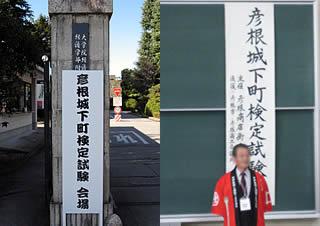 2008年彦根城下町検定試験1