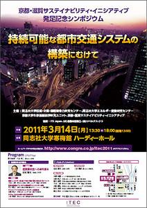 2011年3月14日持続可能な都市交通システムの構築にむけて