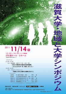 滋賀大学・地域と大学シンポジウム