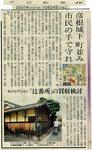 中日新聞夕刊2007/10/24